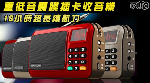 HANLIN-FM309/ 重低音/震膜插卡收音機