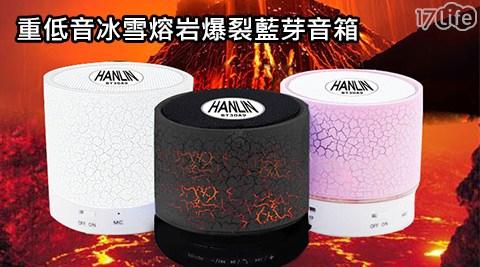 平均每入最低只要379元起(含運)即可購得【HANLIN】BT30A9重低音冰雪熔岩爆裂藍芽音箱1入/2入/4入/8入,功能含FM+藍芽+插卡+USB+免持+音源輸入+可插耳機+LED+語音提示,顏色:白色/粉色/黑色。