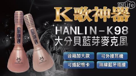 平均最低只要 1298 元起 (含運) 即可享有(A)【HANLIN】K98大分貝藍芽麥克風喇叭(音箱加大款) 1入/組(B)【HANLIN】K98大分貝藍芽麥克風喇叭(音箱加大款) 2入/組(C)【HANLIN】K98大分貝藍芽麥克風喇叭(音箱加大款) 4入/組(D)【HANLIN】K98大分貝藍芽麥克風喇叭(音箱加大款) 8入/組(E)【HANLIN】K98大分貝藍芽麥克風喇叭(音箱加大款) 16入/組