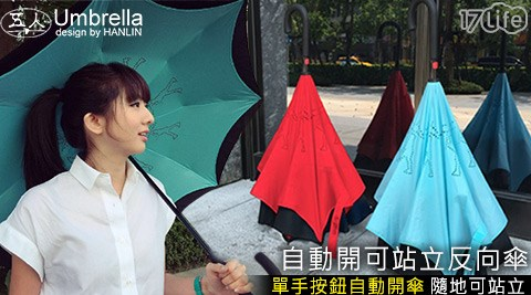 正品專利/五人十/自動開可站立反向傘/雨傘/反向傘/傘/自動開可站立反向傘/可站立傘