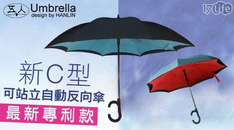 新C型可站立自動反向傘
