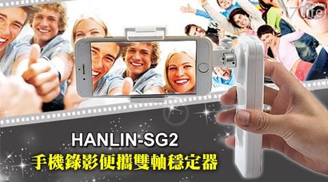 HANLIN/SG2 /手機/錄影/便攜/雙軸穩定器