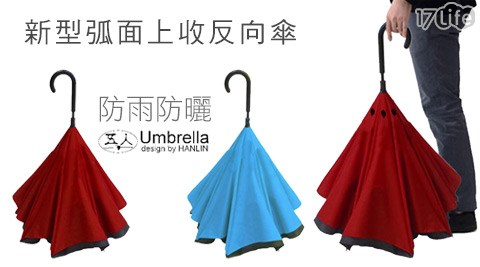 五人十-防雨防曬新型弧面上收反向傘