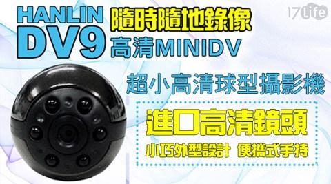 HANLIN-超17life 序 號小高清球型攝影機(DV9)