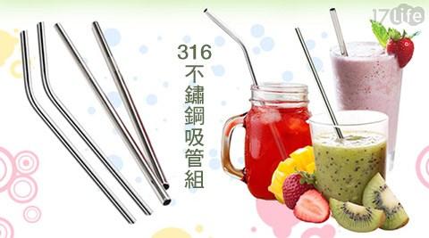 直管/彎管/316/不鏽鋼/吸管組/環保餐具