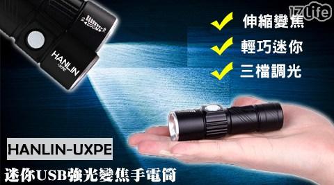 露營/戶外/活動必備/ HANLIN-UXPE /迷你USB/強光變焦/手電筒/露營/戶外活動必備(漢麟)