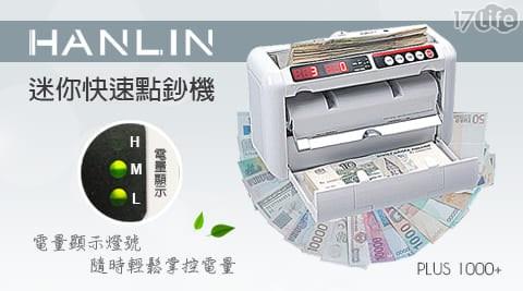 HANLIN-1000迷你多功能快速點鈔機