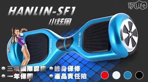 HANLIN小炫風-智能平衡自走電動滑板車SF1