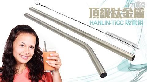 吸管/環保/HANLIN-TiCC/頂級鈦/金屬/吸管組/直管/彎管