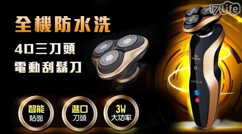 HANLIN-9001-全機防水洗4D三刀頭電動刮鬍刀