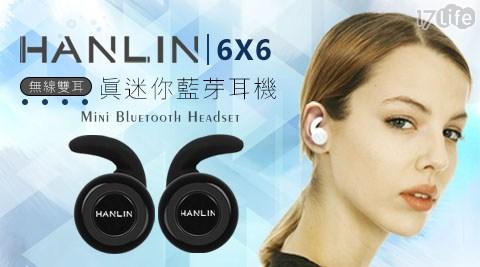 HANLIN-6X6 無線雙耳 真迷你藍芽耳機