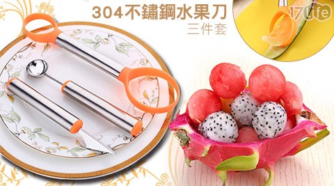 HANLIN-304/三件套/不鏽鋼/水果刀/工具套装/挖球刀/果肉分離器/雕花刀