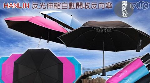 【HANLIN 】(五人十 )A116正品專利 反光伸縮自動開收反向傘