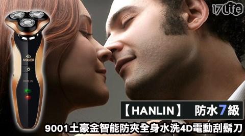 【HANLIN】/9001/土豪金/智能/防夾/全身水洗/4D/電動/刮鬍刀
