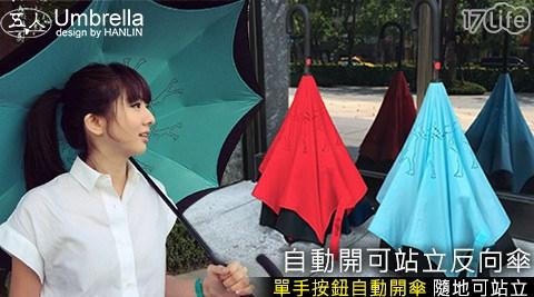 五人十-正品專利自動開可站立反向傘