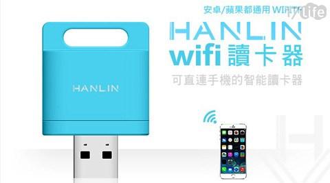 HANLIN/讀卡器/手機讀卡機/無線讀卡器/手機讀卡器/讀卡機