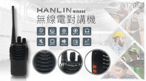 平均每入最低只要798元起(含運)即可購得【HANLIN】無線電對講機(HL888S)1入/2入/4入/8入/16入/32入,享3個月保固。