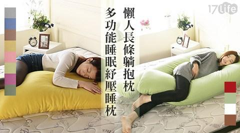 只要599元起(含運)即可享有【HomeBeauty】原價最高5,960元台灣製多功能睡眠紓壓睡枕只要599元起(含運)即可享有【HomeBeauty】原價最高5,960元台灣製多功能睡眠紓壓睡枕:(A)懶人長條躺抱枕1入/2入/3入/(B)多功能睡眠紓壓睡枕1入/2入,均多色任選。