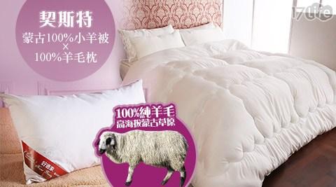 【契斯特】蒙古100%小羊被+100%羊毛枕