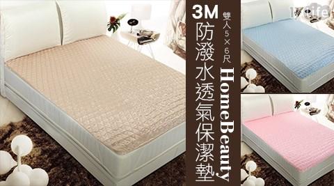 【HomeBeauty】/3M/防潑水/透氣/保潔墊