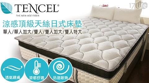 契斯特-涼感頂級天絲日式床墊