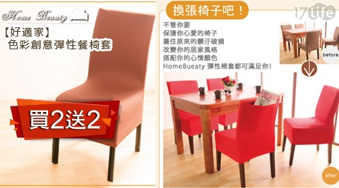 買一送一/好適家/色彩創意/彈性/餐椅套
