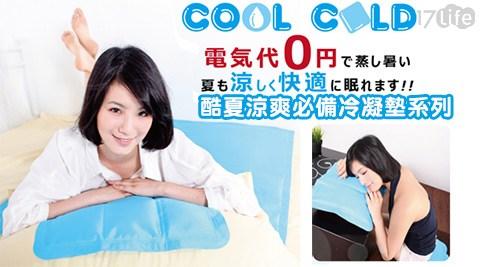 COOLCOLD/冷凝萬用墊/冷凝床墊/冷凝墊/床墊/枕墊/冷凝枕墊/寢具/夏天