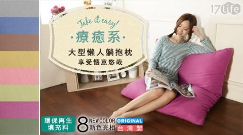 平均每入最低只要920元起(含運)即可享有【HomeBeeauty】台灣製-大型療癒系懶人躺抱枕1入/2入/4入,多色任選。