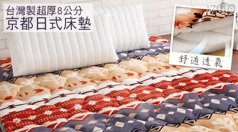 契斯特-台灣製超厚8公分京都日式床墊