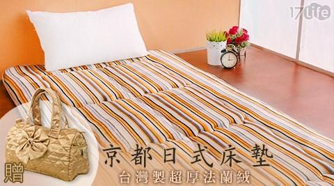 台灣製超厚法蘭絨京都日式床墊