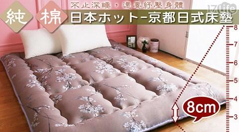 日式床墊/床墊/契斯特