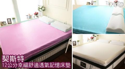 只要1,980元起(含運)即可享有【契斯特】原價最高7,280元12公分幸福舒適透氣記憶床墊:單人3尺/單人加大3.5尺/雙人5尺/雙人加大6尺/雙人特大7尺,床墊:星星粉/珍珠白/海水藍。
