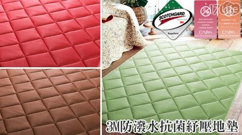 平均每入最低只要1220元起(含運)即可享有台灣製【契斯特】3M防潑水抗菌紓壓地墊1入/2入/4入,顏色:紅/咖/綠。