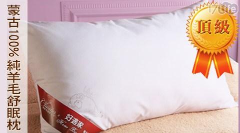 好適家/蒙古/100%/純/羊毛/舒眠/枕