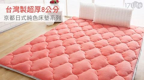 契斯特-台灣製超厚8公分京都日式純色床墊系列