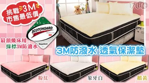 清新防潑水透氣保潔枕套/保潔墊