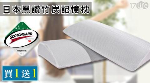 [買一送一]/【好適家】/日本/黑讚/竹炭/記憶枕