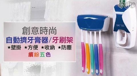 自動擠牙膏器/牙膏/自動/置物架/收納架/牙刷