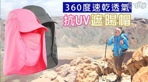 抗UV/360度/速乾/透氣/遮陽帽/防曬帽