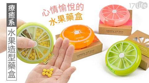 療癒系/水果造型藥盒/藥盒/造型藥盒