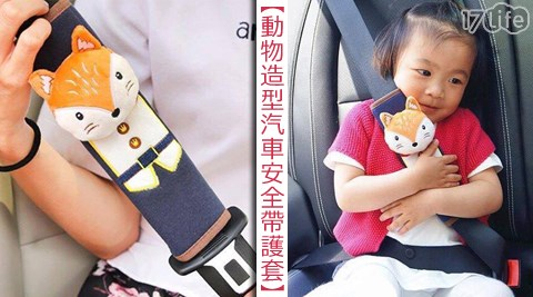 動物www 17life com tw造型汽車安全帶護套