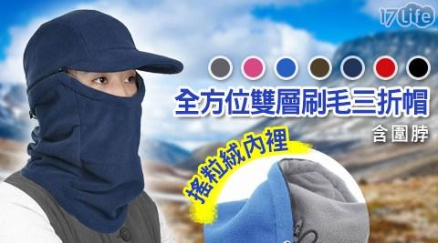 全方位雙層刷毛17p 團購 網三折帽(含圍脖)