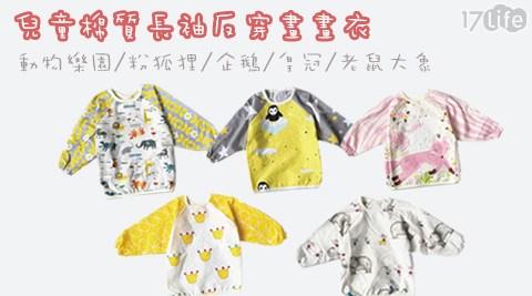 平均每件最低只要124元起(含運)即可購得兒童棉質長袖反穿畫畫衣1件/2件/4件/8件/16件,多款任選。