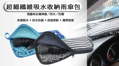平均最低只要99元起(含運)即可享有超細纖維吸水收納雨傘包:1入/2入/4入/6入/8入/12入/16入/32入,多色選擇!