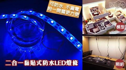 【L3】二合一 (附一檔開關) 黏貼式防水LED燈條(宜星)