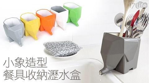 小象造型餐具收納life 生活 網瀝水盒