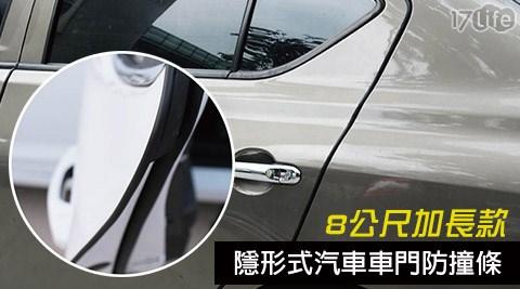 隱形/汽車/車門/防撞條/防撞/兒全