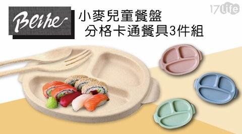 小麥/兒童/餐盤/分格/卡通/餐具/3件組