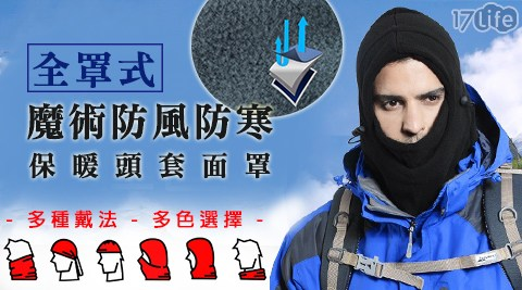全罩式魔術防風防寒保暖頭套面罩