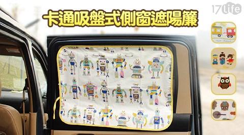 卡通/吸盤式/側窗遮陽簾/遮陽簾/車窗簾